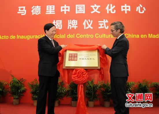 马德里中国文化中心举行正式揭牌仪式