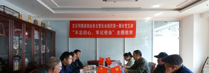"""文化和旅游部社会组织第一联合党支部召开 """"不忘初心、牢记使命""""主题教育学习研讨会"""